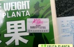 Certificado y sello Fabrica - Fruta Planta